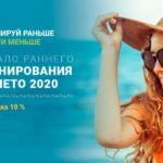 sale-2020