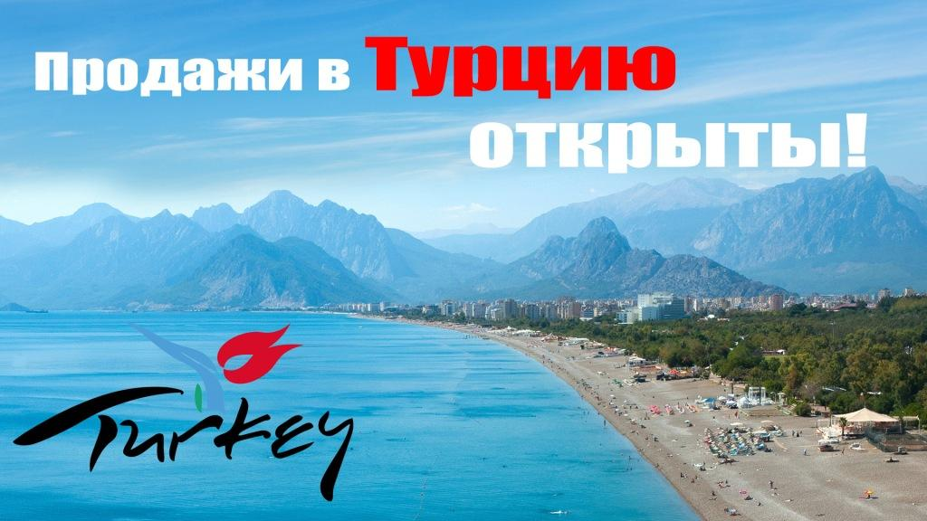 раннее бронирование в Турцию