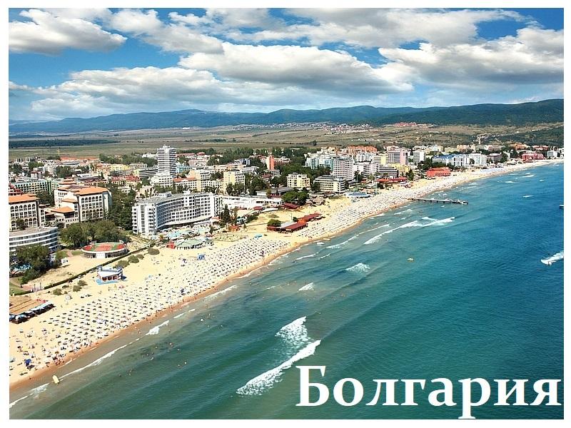 Побережье Болгарии