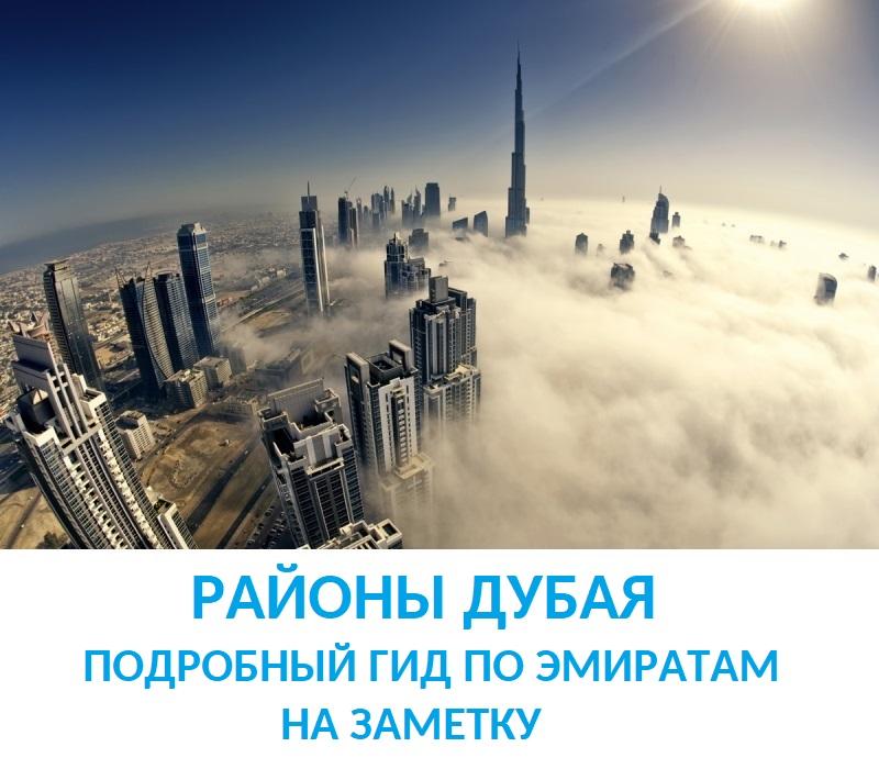potryasayushhie_vidy_dubaya