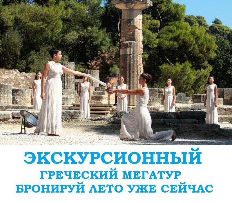 drevnyaya-olimpiya-gretsiya_1