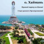 туры в Китай на о.Хайнань из Киева