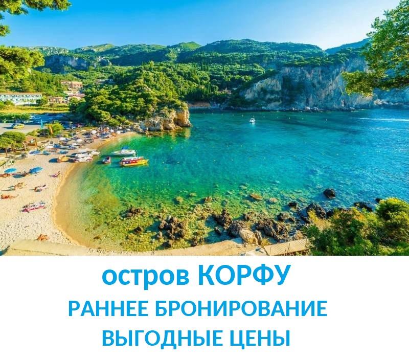 poberezhe_ostrova_korfu_v_grecii