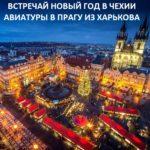Авиатуры в Прагу из Харькова